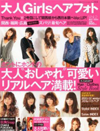 大人Girlsヘアフォト vol.2冬号