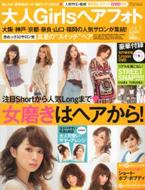 大人Girlsヘアフォト Vol.3夏号