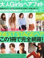 大人GirlsへアフォトVol.4 2012→13冬号