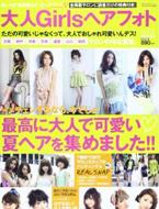 大人girlsヘアフォト Vol.5