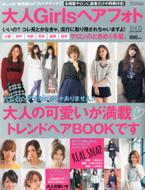 大人girlsへアフォトVol.6